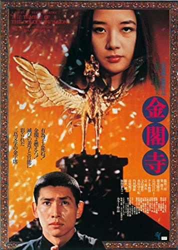 金閣寺 [DVD]