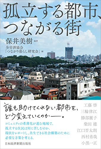 孤立する都市、つながる街