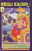 Shaniyu Kroranalla
