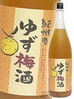 ゆず梅酒 1.8L