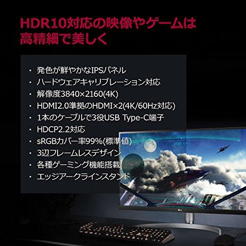 LGElectronics『HDR対応4Kモニター(27UK850-W)』