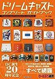 ドリームキャスト コンプリート ガイドブック (ゲームラボ選書)