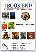 絵本BOOK END〈2011〉特集 国際アンデルセン賞画家賞