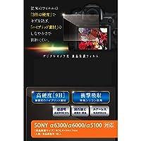 エツミ 液晶保護フィルム ガラス硬度の割れないシートZERO PREMIUM SONY α6300/α6000/α5100対応 V-9287