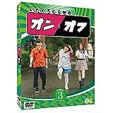 いたくろむらせのオンとオフ(3)[DVD]