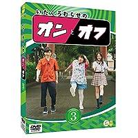 いたくろむらせのオンとオフ(3) [DVD]