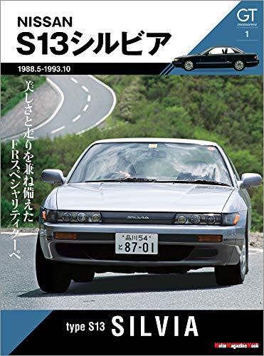 GT memories 1 S13 シルビア (Motor Magazine Mook)