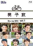 男子旅 Blu-ray BOX vol.1[Blu-ray/ブルーレイ]