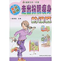Health and body sculpting books ( Graphic Version ) : Out Dress Slimming Mistakes ( full color says )(Chinese Edition)