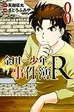 金田一少年の事件簿R(8) (週刊少年マガジンコミックス)