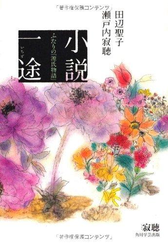 小説一途  ふたりの「源氏物語」
