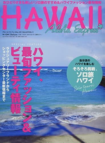 アロハエクスプレスno.159 特集:そろそろ挑戦、ソロ旅ハワイ