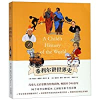 A Child's History of the World (Chinese Edition)