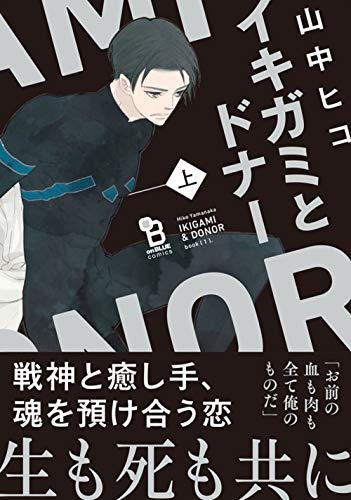イキガミとドナー 上 (on BLUEコミックス)