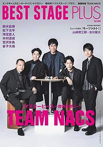 BEST STAGE PLUS (ベストステージ・プラス) VOL.4 【表紙巻頭:TEAM NACS 舞台『マスターピース~傑作を君に~』】