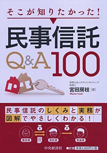そこが知りたかった!  民事信託Q&A100