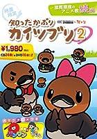 知ったかぶりカイツブリ(2)(DVD付)