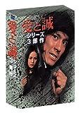 愛と誠 シリーズ3部作[DVD]