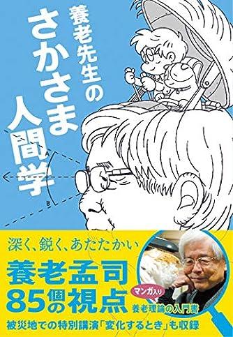 養老先生のさかさま人間学 (ぞうさん出版)