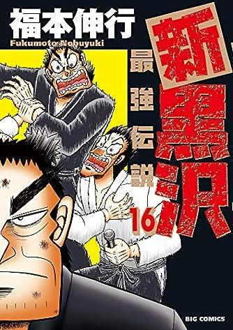 新黒沢 最強伝説 (16) (ビッグコミックス)