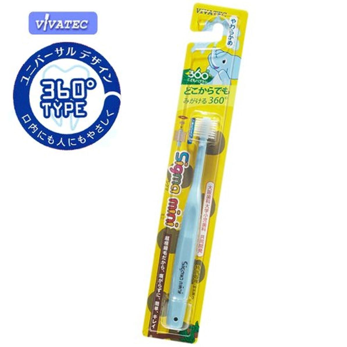踏み台め言葉リード子供用360度歯ブラシ シグマミニ(ブルー)やわらか