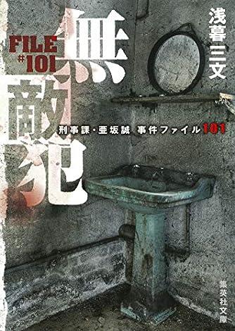 無敵犯 刑事課・亜坂誠 事件ファイル101 (集英社文庫)