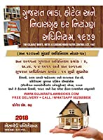 The Gujarat Rents, Hotel & Lodging House Rates Control Act, 1947 - Gujarati