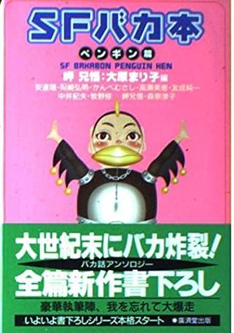 SFバカ本 ペンギン篇 (広済堂文庫)