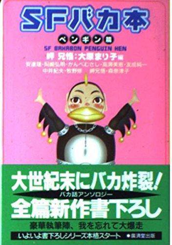SFバカ本 ペンギン篇 (広済堂文庫)の詳細を見る