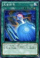 遊戯王 光虫信号(バグ・シグナル) マキシマム・クライシス(MACR) シングルカード