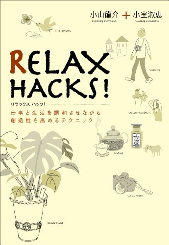 RELAX HACKS!