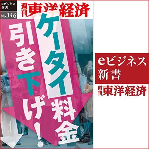 『ケータイ料金引き下げ!(週刊東洋経済eビジネス新書No.146)』のカバーアート