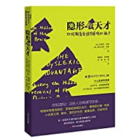 How invisible gifted education dyslexic children(Chinese Edition)