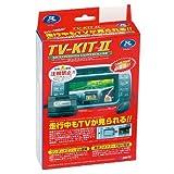 R-SPEC TV-KITⅡ テレビキット アルファード・ヴェルファイア 30系オプションナビ TT3501A