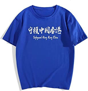 2019 Protecting China Guarding Hong Kong Short Sleeve T-Shirt Tee in 8 Colors. Sizes: S-2XL