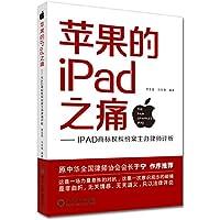苹果的IPad之痛——IPAD商标权纠纷案主办律师评析