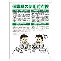 308-15 保護具関係標識 保護具の使用前点検
