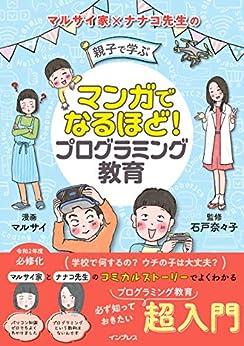 [マルサイ, 石戸奈々子]のマンガでなるほど! 親子で学ぶ プログラミング教育