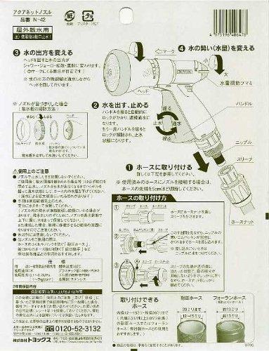 TOYOX(トヨックス)『N-42アクアネットノズル』
