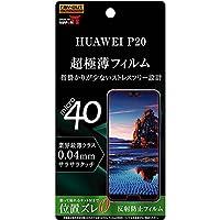 HUAWEI P20 専用 液晶保護フィルム さらさらタッチ 薄型 指紋 反射防止 RT-HP20FT/UH