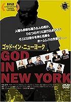 ゴッド・イン・ニューヨーク [DVD]