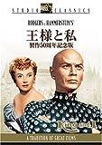 王様と私 (製作50周年記念版) [DVD] image