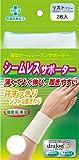 金石衛材 シームレスサポーター リスト用 フリーサイズ(2枚入)