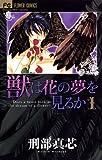 獣は花の夢を見るか(1) (フラワーコミックス)