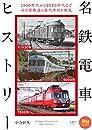 旅鉄BOOKS040 名鉄電車ヒストリー