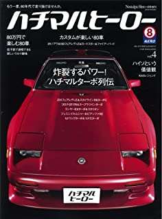 Nostalgic Hero (ノスタルジック ヒーロー) 2007年 01月号 増刊 ハチマルヒーロー vol.4 [雑誌]