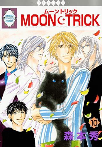 MOON・TRICK 10巻 (冬水社・いち*ラキコミックス)