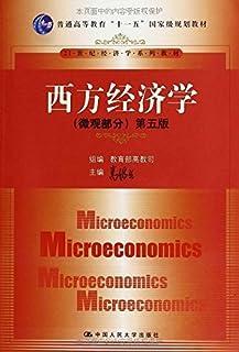 """西方经济学(微观部分)(第5版)(微观西方经济学经典教材) (21世纪经济学系列教材,普通高等教育""""十一五""""国家级规划教材)"""