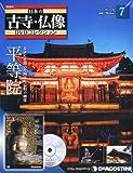 日本の古寺仏像DVDコレクション 7号 (平等院) [分冊百科] (DVD付)