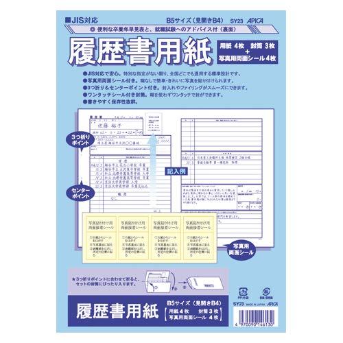 アピカ JIS対応履歴書用紙 3個セット